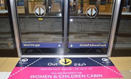 Avviso Carrozze Metro Dubai