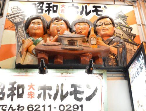 Giappone - Osaka - Journeydraft